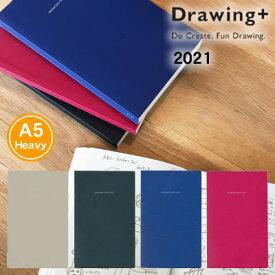 【ネコポス可能】《2021年版》コクヨ Drawing Diary 2021 Heavy ドローイングダイアリー 2021 ヘビー<A5変形> KE-SP1-21 手帳/スケジュール帳