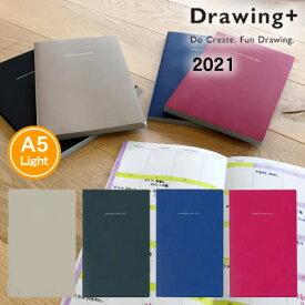 【ネコポス可能】《2021年版》コクヨ Drawing Diary 2021 Light ドローイングダイアリー 2021 ライト<A5変形> KE-SP8-21 手帳/スケジュール帳