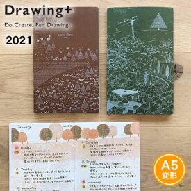 【ネコポス可能】《2021年版》コクヨ Drawing ehon diary 2021 ドローイング えほんダイアリー 2021<A5変形> KE-SP9-3-21 手帳/スケジュール帳
