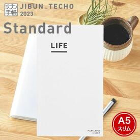 【ネコポス可能】入荷しました♪コクヨ ジブン手帳2021<A5スリム>(LIFEのみ) ニ-JCL3