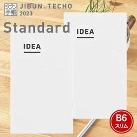 【ネコポス可能】《入荷しました♪》コクヨ ジブン手帳 mini 2020 ジブン手帳ミニ<B6スリム>(IDEAのみ・2冊パック) ニ-JCMA3