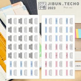 【ネコポス可能】《入荷しました♪》コクヨ ジブン手帳Goods ジブン手帳グッズ インデックスシール Biz用<A5スリム・B6スリム(mini)共通> ニ-JGB1