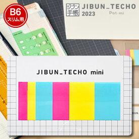 【ネコポス可能】コクヨ ジブン手帳Goods ジブン手帳グッズ フィルムふせん<B6スリム(mini)用> ニ-JGM2