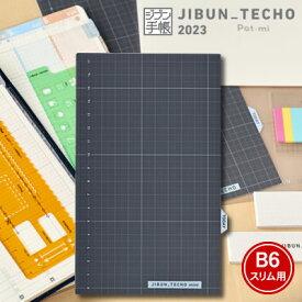 【ネコポス可能】コクヨ ジブン手帳Goods ジブン手帳グッズ 下敷き<B6スリム(mini)用> ニ-JGM4