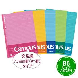 【ネコポス可能】コクヨ キャンパスノート ドット入り文系線<セミB5/A+罫ドット入り/5色パック> ノ-F3CAMNX5