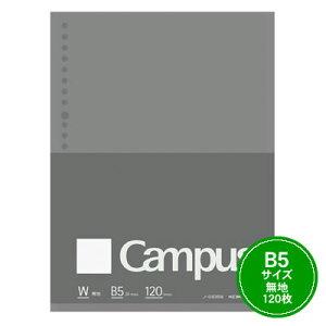 【宅配便】コクヨ 大人キャンパス キャンパス ルーズリーフBiz(無地)<B5/26穴/120枚/5冊セット> ノ-G836W