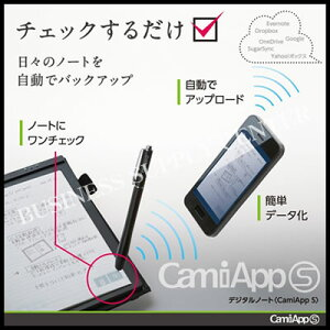 コクヨデジタルノートCamiAppS(キャミアップエス)メモパッドタイプ<iOS版>NST-CAS-P5