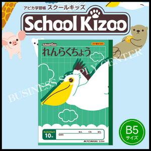 【ネコポス可能】アピカ School Kizoo(スクールキッズ) れんらくちょう 10行<セミB5> SL944 連絡帳