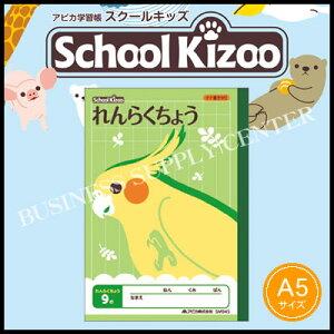 【ネコポス可能】アピカ School Kizoo(スクールキッズ) れんらくちょう 9行<A5> SM945 連絡帳