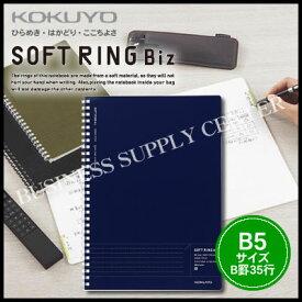 【ネコポス可能】コクヨ ソフトリングノート Biz エッジタイトル(中横罫ドット入り)<6号セミB5/B罫35行/40枚> ス-SJ201BT-DB