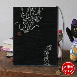 【ネコポス可能】ドン・ヒラノ ブックカバー 竜神(文庫判)DB ダークブルー 30088-DB 手帳カバー