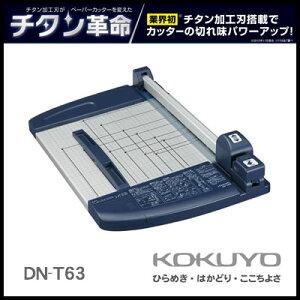 【送料無料】自炊に最適!【激安】コクヨ KOKUYO ペーパーカッター (ロータリー式) 本体 DN-T63(旧DN-63N) <40枚切り・A4・チタン加工刃搭載> 6192-2044