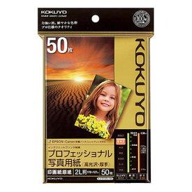 【ネコポス可能】コクヨ インクジェットプリンタ用 プロフェッショナル写真用紙(高光沢・厚手)<2L判/50枚> KJ-D102L-50