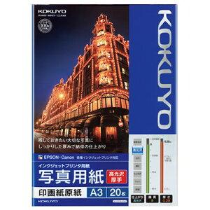 【宅配便】コクヨ インクジェットプリンタ用 写真用紙 印画紙原紙(高光沢・厚手)<A3/20枚> KJ-D11A3-20