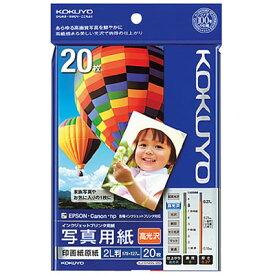 【ネコポス可能】コクヨ インクジェットプリンタ用 写真用紙 印画紙原紙(高光沢)<2L判/20枚> KJ-D122L-20