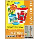 【宅配便】コクヨ インクジェットプリンタ用紙 スーパーファイングレード 厚紙用紙<A3/50枚> KJ-M15A3-50