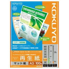【宅配便】コクヨ インクジェットプリンタ用紙 スーパーファイングレード 再生紙<A3/100枚> KJ-MS18A3-100