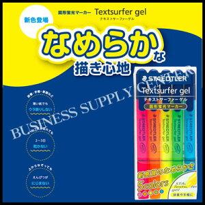 【ネコポス可能】ステッドラー テキストサーファーゲル<5色セット> 264-S PB5 蛍光ペン/蛍光マーカー
