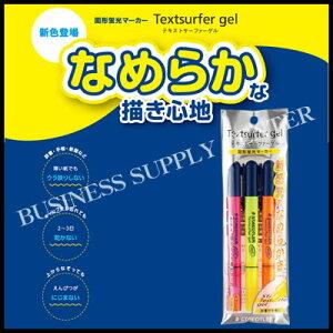 【ネコポス可能】ステッドラー テキストサーファーゲル<3色セット> 264PB3 蛍光ペン/蛍光マーカー