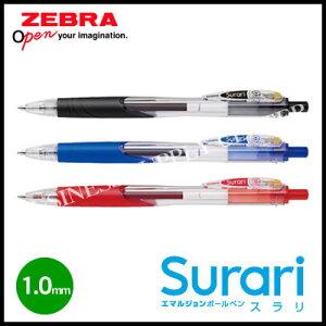 【ネコポス可能】ゼブラ エマルジョンボールペン Surari スラリ1.0 <1.0mm> BNB11