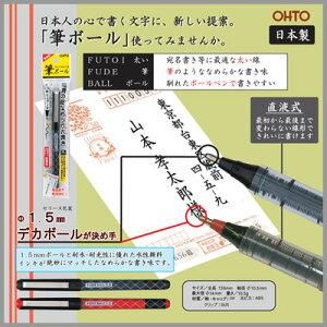 【ネコポス可能】オート 水性ボールペン 筆ボール<極太ボール径Φ1.5mm> CFR-150FB (M201703)