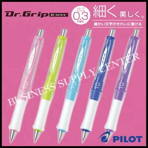 【ネコポス可能】PILOT パイロット シャープペンシル Dr.GRIP(ドクターグリップ)Gスペック 03mm<全5色> HDGS-60R3