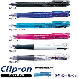ゼブラB3A3-○ 多色ボールペン クリップオンG 3色(黒・赤・青) (0.7mm)