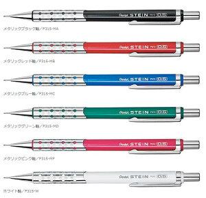 ぺんてるPentel P315-M○ シュタインシャープ シャープペンシル(0.5mm)