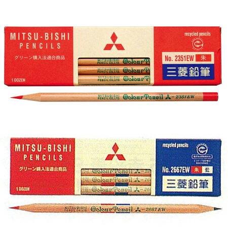 Mitsubishi三菱鉛筆 K2351-2667 朱藍鉛筆(12本)