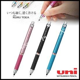 【ネコポス可能】三菱鉛筆 クルトガ ラバークリップ付<0.5mm> M5-656
