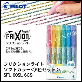 【ネコポス可能】PILOT パイロット フリクションライト ソフトカラー<6色セット> SFL-60SL-6CS