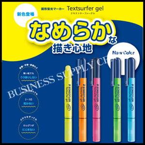 【ネコポス可能】ステッドラー テキストサーファーゲル 264 蛍光ペン/蛍光マーカー