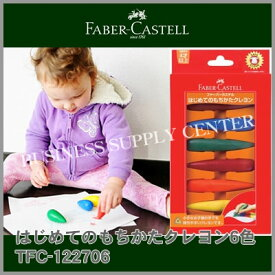 TFC-122706 FC ファーバーカステル はじめてのもちかたクレヨン6色 小さなお子様の手でも持ちやすくて描きやすいクレヨンです。