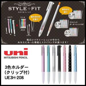 【ネコポス可能】三菱鉛筆 スタイルフィット 3色ホルダー(クリップ付) UE3H-208