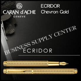 【送料無料】Caran d'Ache(カランダッシュ) 万年筆 ECRIDOR Chevron Gold(エクリドール シェブロン ゴールド) 0958-208【10P21Aug17】