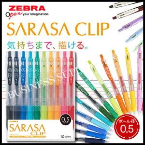 【ネコポス可能】ゼブラ ジェルインクボールペン サラサクリップ0.5<0.5mm/10色セット> JJ15-10CA
