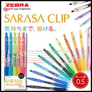 【ネコポス可能】ゼブラ ジェルインクボールペン サラサクリップ0.5<0.5mm/5色セット> JJ15-5CA