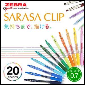 【ネコポス可能】ゼブラ ジェルインクボールペン サラサクリップ0.7<0.7mm> JJB15