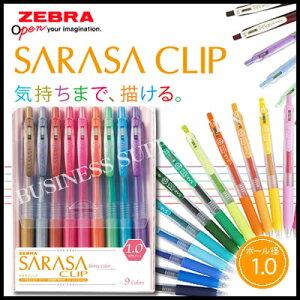 【ネコポス可能】ゼブラ ジェルインクボールペン サラサクリップ1.0<1.0mm/9色セット> JJE15-9CA
