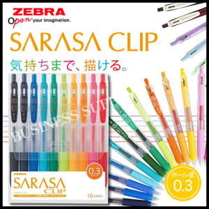 【ネコポス可能】ゼブラ ジェルインクボールペン サラサクリップ0.3<0.3mm/10色セット> JJH15-10CA