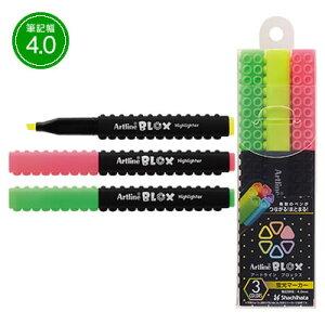 【ネコポス可能】シヤチハタ アートライン BLOX(ブロックス) 蛍光マーカー<3色セット> KTX-600/3W