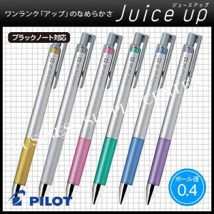 【ネコポス可能】パイロット ゲルインキボールペン Juice up(ジュースアップ)04(超極細) メタリックカラー LJP-20S4