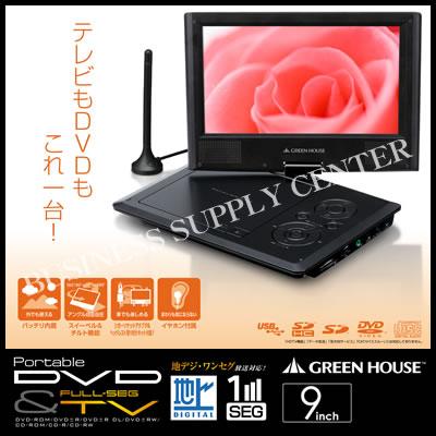 【送料無料】グリーンハウス 9型フルセグTV内蔵 ポータブルDVDプレーヤー GH-PDV9FT-BK