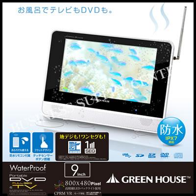 【送料無料】グリーンハウス 9型フルセグTV内蔵 防水ポータブルDVDプレーヤー GH-PDV9HWT-WH