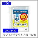 セキセイ リフィルポケット A4S タテ型 100枚 CHX-2430-00 (M201703)
