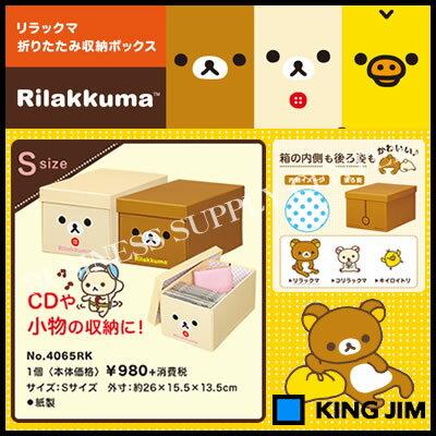 【宅配便】キングジム リラックマ 折りたたみ収納ボックス<Sサイズ> 4065RK