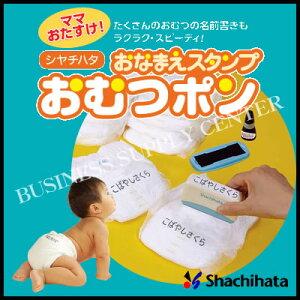 【宅配便】シヤチハタ おなまえスタンプ おむつポン(本体・メールオーダー式) GAB-A/MO