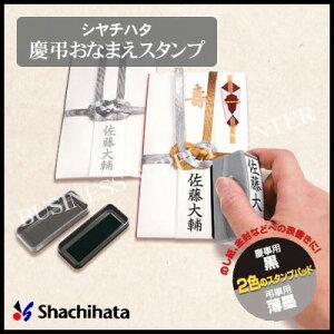 シヤチハタ(シャチハタ) 慶弔おなまえスタンプ(メールオーダー式) GS-KA/MO