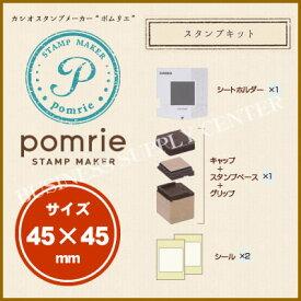 カシオ スタンプメーカー pomrie(ポムリエ) スタンプキット<45×45mm> STK-4545