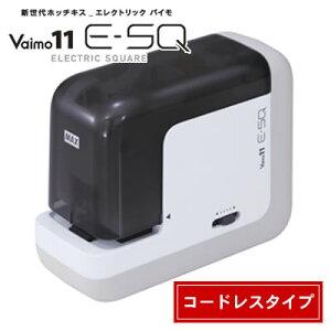 【送料無料】マックス ポータブル電動ホッチキス Vaimo11 E-SQ(エスク) コードレスタイプ BH-11F